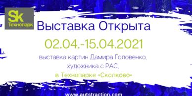 AUTSTRACTION-19