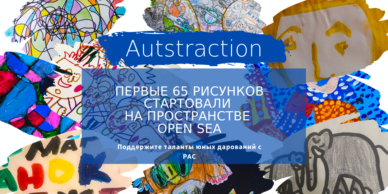 AUTSTRACTION NFT-11